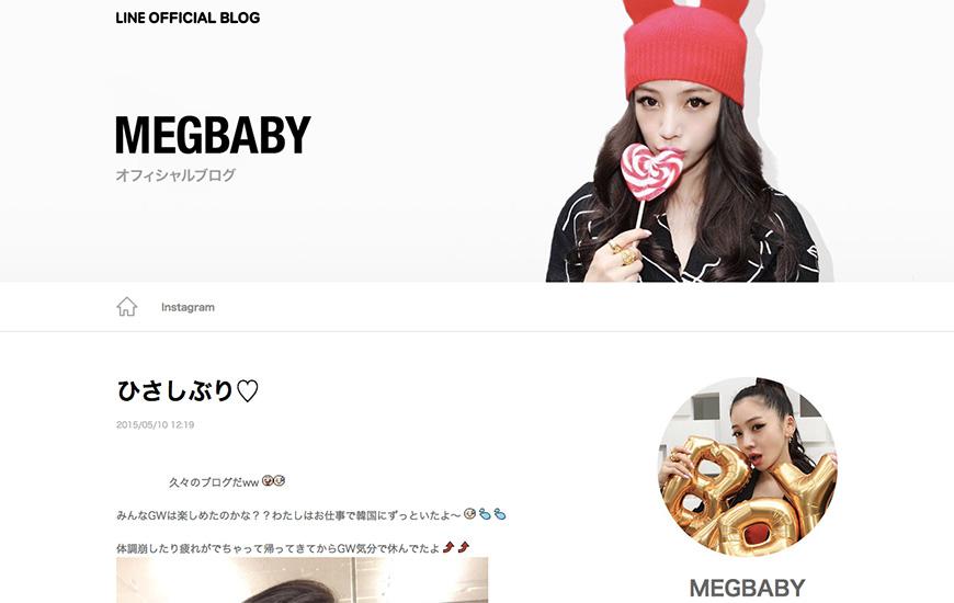 megbaby-01