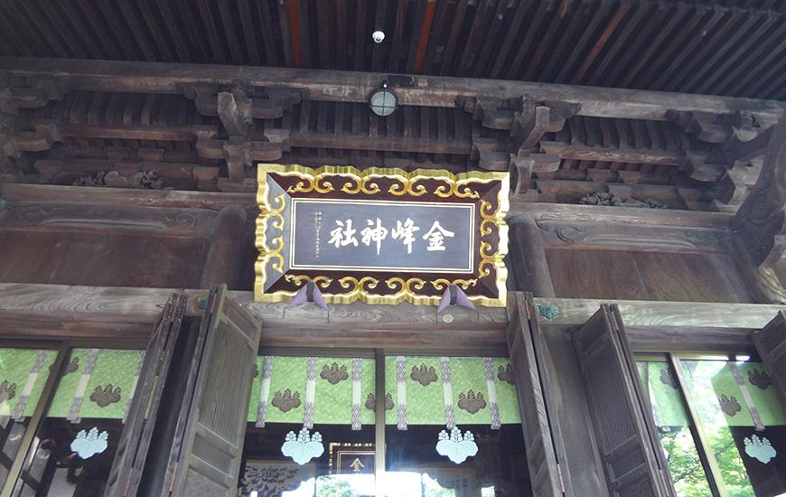 金峯神社(きんぷじんじゃ)とは