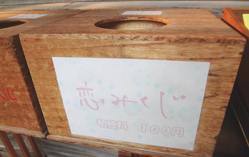 金峯神社の恋おみくじ01