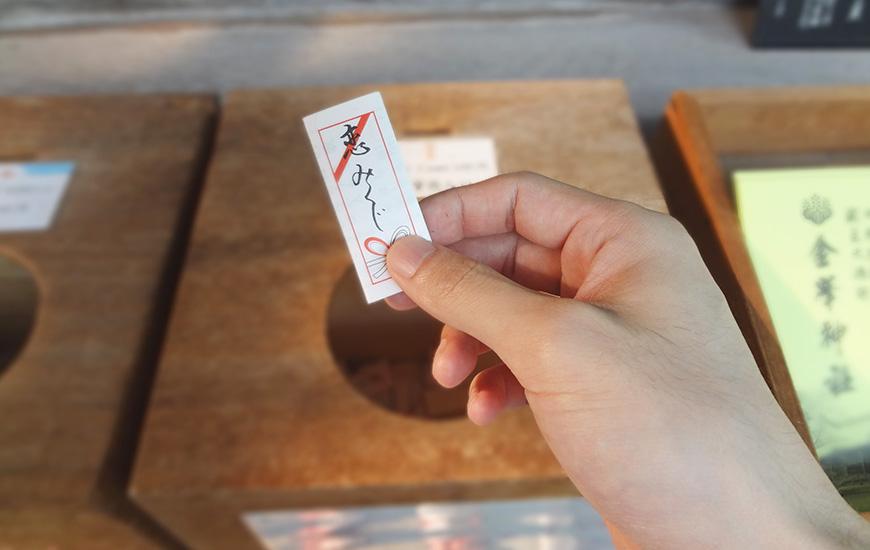 金峯神社の恋おみくじ02
