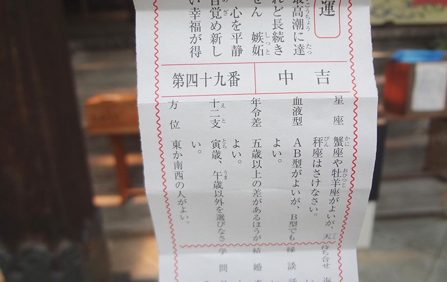 金峯神社の恋おみくじ03