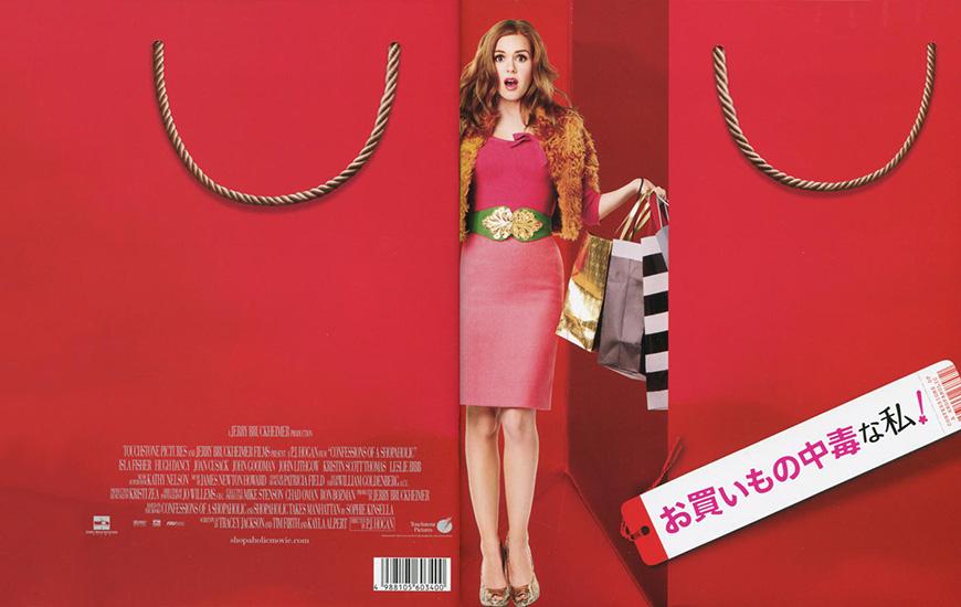 映画「お買い物中毒な私!」から学べる女子力アップのヒント!