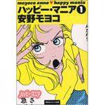 安野モヨコの漫画「ハッピーマニア」から学べる反面教師な恋愛ヒント