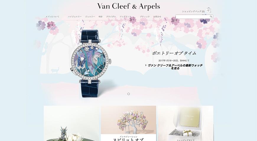 ヴァンクリーフ&アーペル(Van Cleef & Arpels)