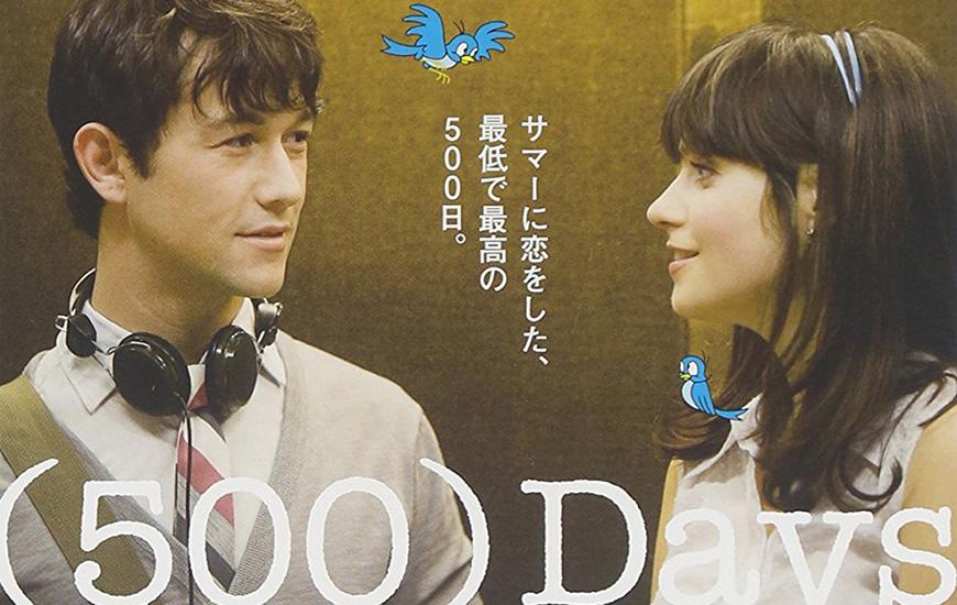 映画「(500)日のサマー」から運命の恋愛を考える